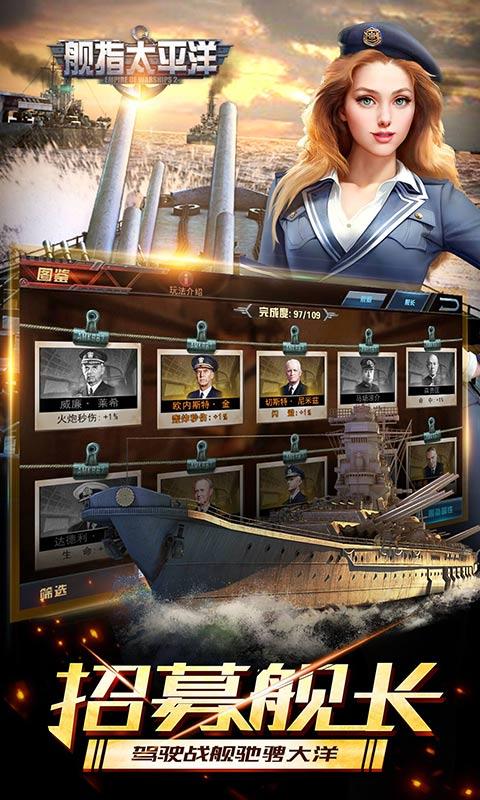 舰指太平洋软件截图4