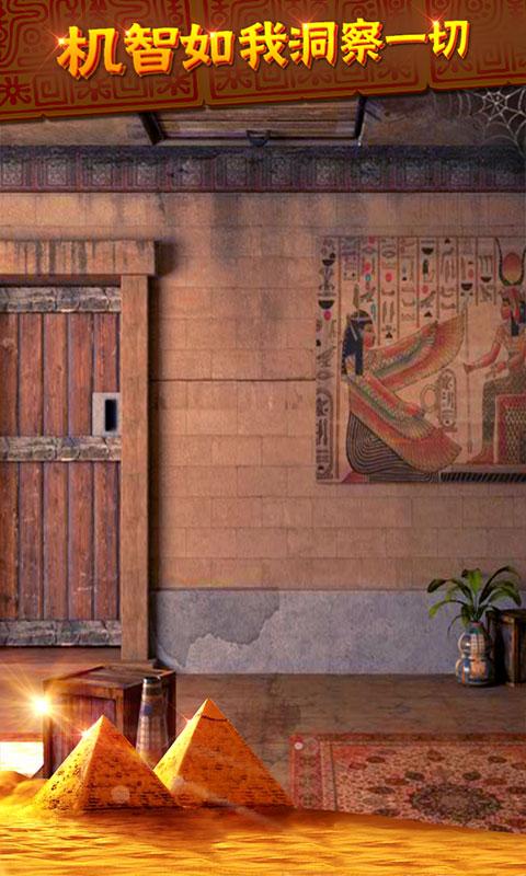 密室逃脱11逃出神秘金字塔软件截图2
