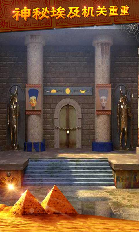 密室逃脱11逃出神秘金字塔软件截图3