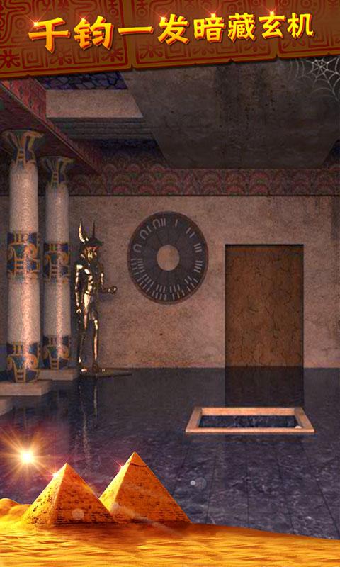 密室逃脱11逃出神秘金字塔软件截图4