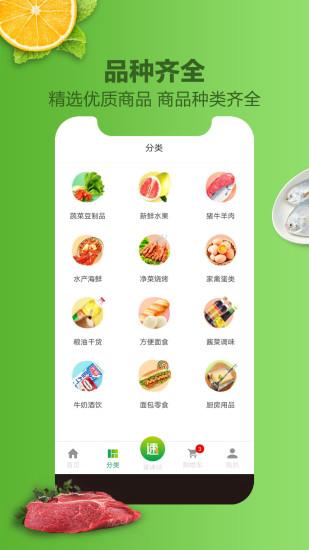 菜菜网软件截图1