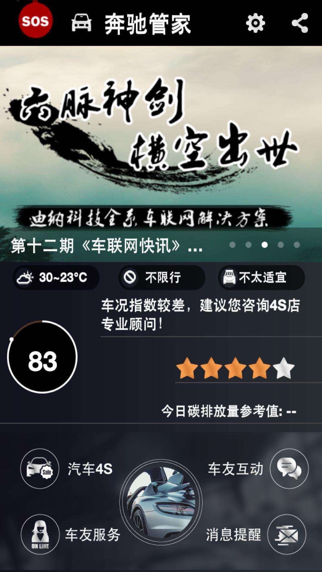 南京奔驰管家软件截图1