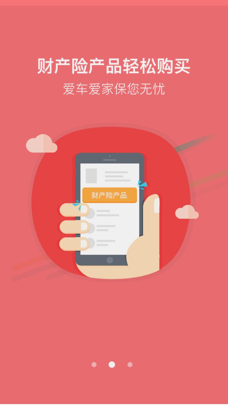 中国大地保险软件截图1