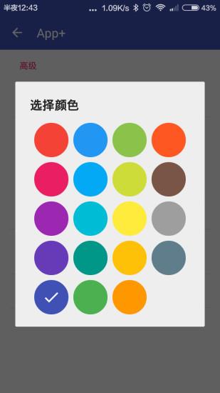 App+软件截图1