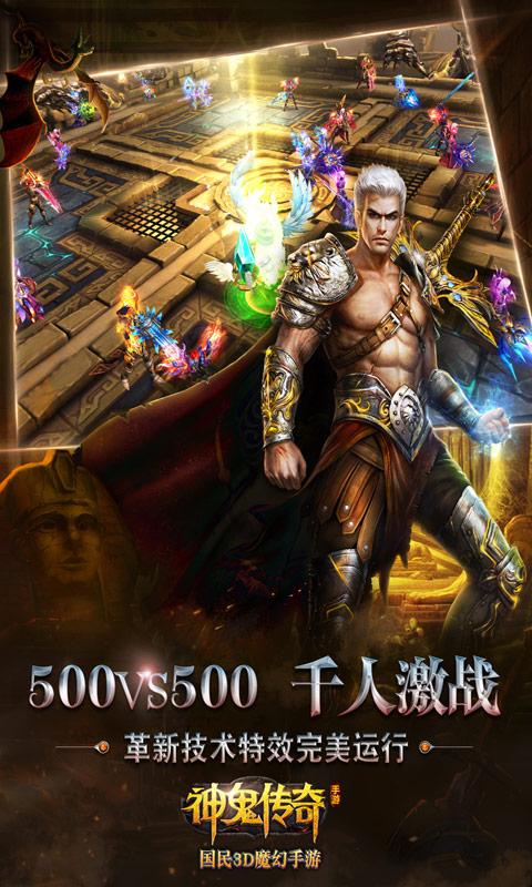 神鬼传奇-圣殿骑士软件截图4