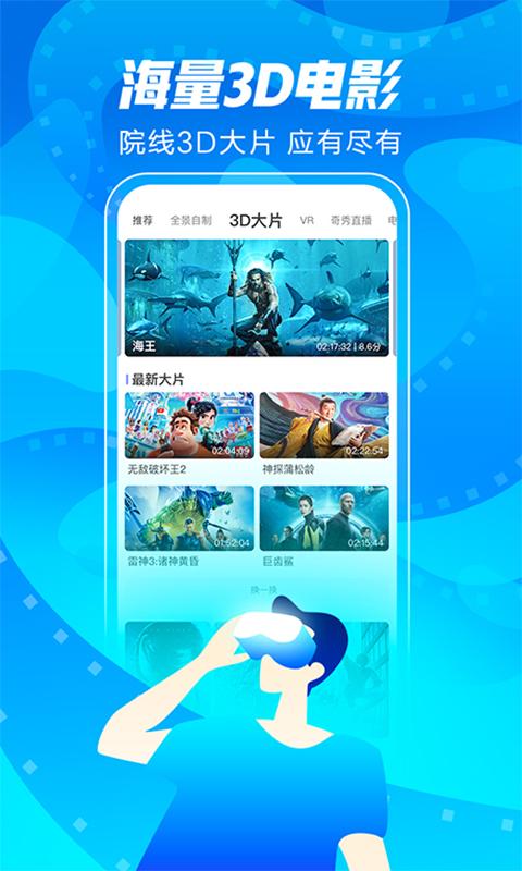 爱奇艺VR软件截图0