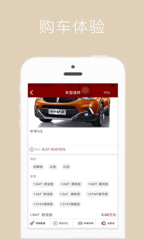 华晨电商软件截图3