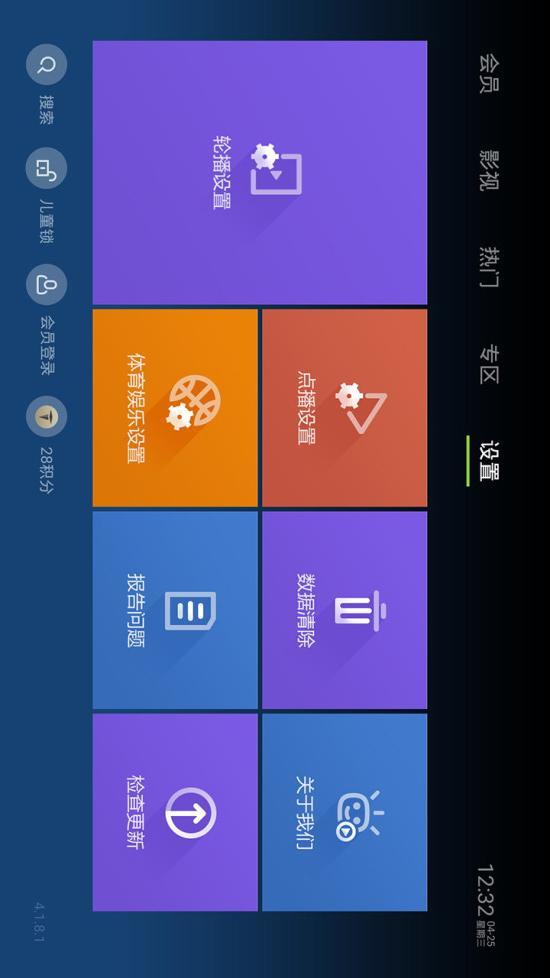 泰捷视频软件截图4