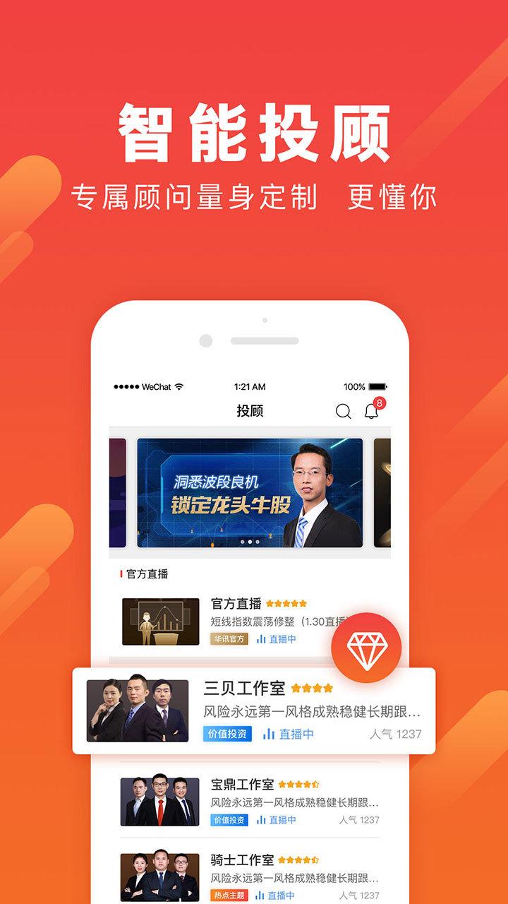 华股财经软件截图2