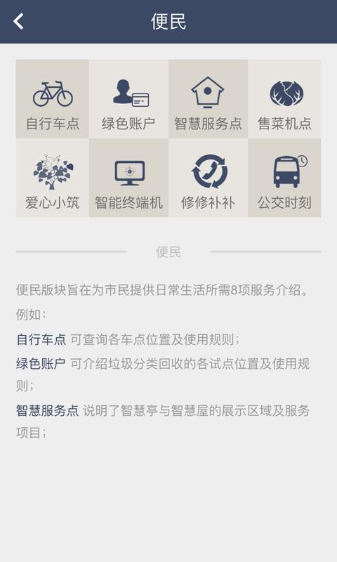 观潮新江湾软件截图0
