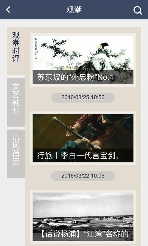 观潮新江湾软件截图1