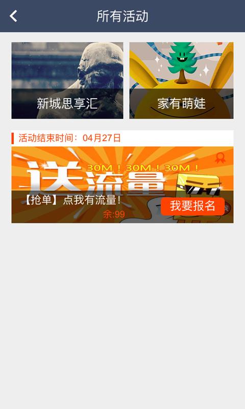 观潮新江湾软件截图2
