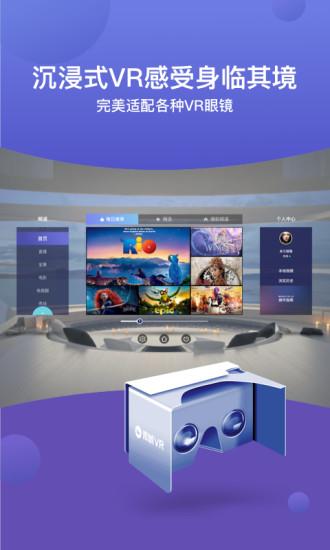 微鲸VR软件截图3