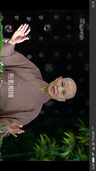 静思妙莲华软件截图4