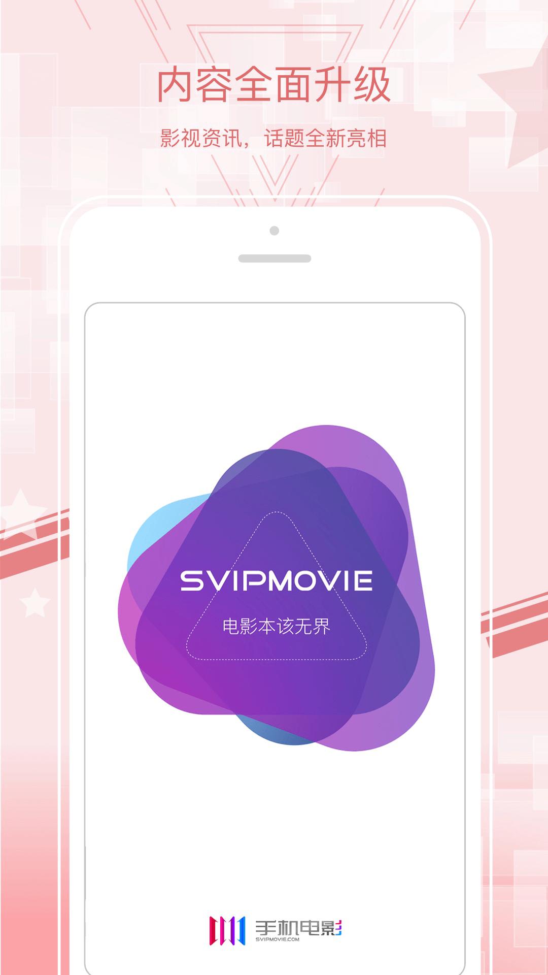 手机电影软件截图0