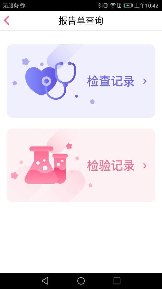 南京儿医软件截图4