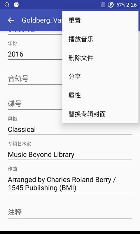 音乐标签编辑器软件截图4
