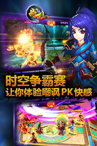 战仙HD官方版软件截图0