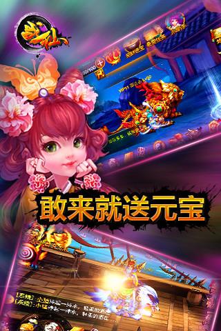 战仙HD官方版软件截图3