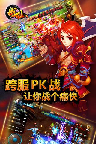战仙HD官方版软件截图4