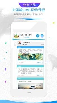 大蓝鲸软件截图1