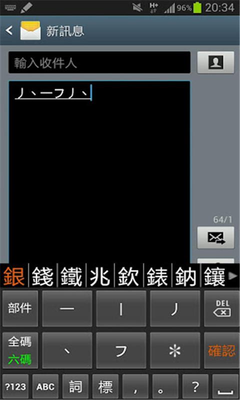 六码笔画 (G6IME)软件截图0
