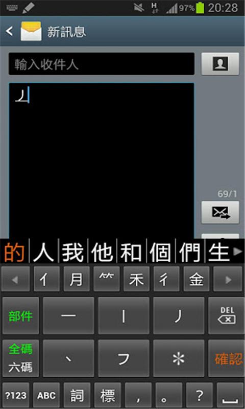 六码笔画 (G6IME)软件截图2