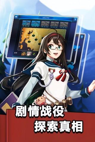 少女征服世界软件截图3