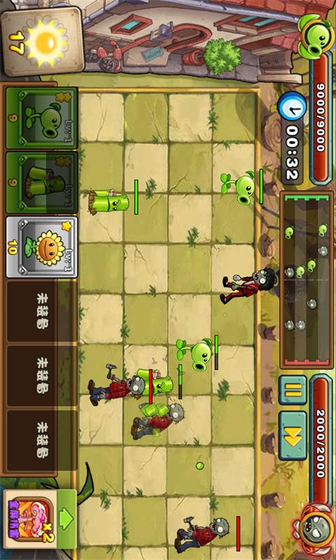 植物大战僵尸软件截图4