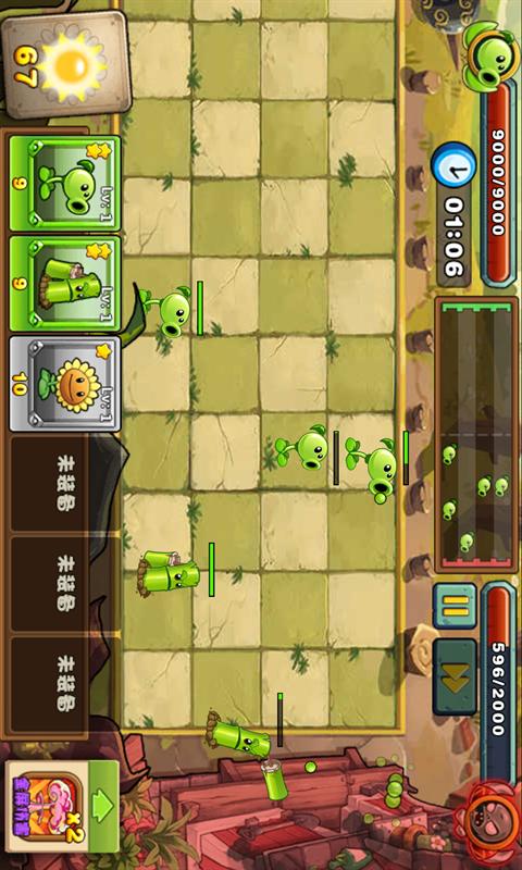 植物大战僵尸软件截图5
