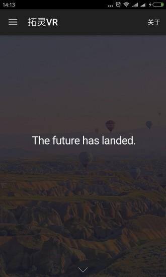 拓灵VR软件截图0