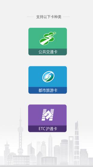上海交通卡软件截图0