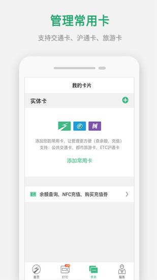 上海交通卡软件截图1