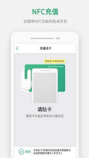 上海交通卡软件截图2