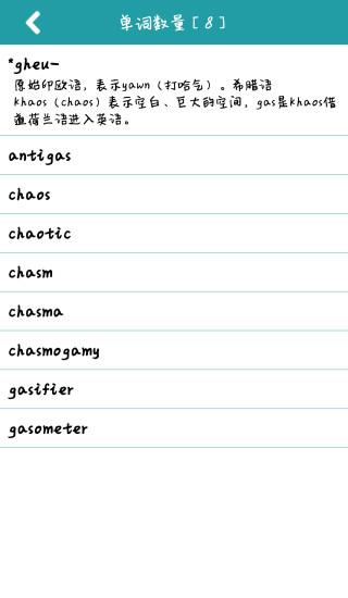 词根词缀记忆字典