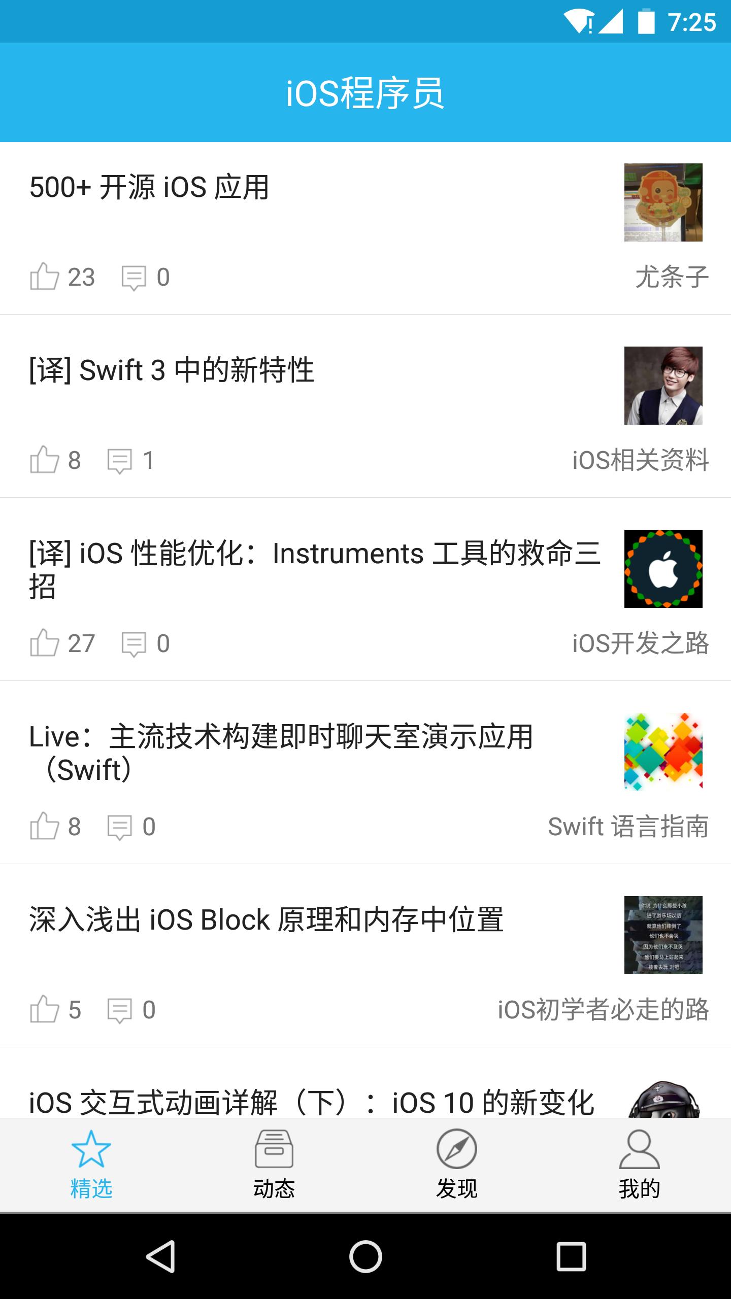 iOS程序员软件截图0