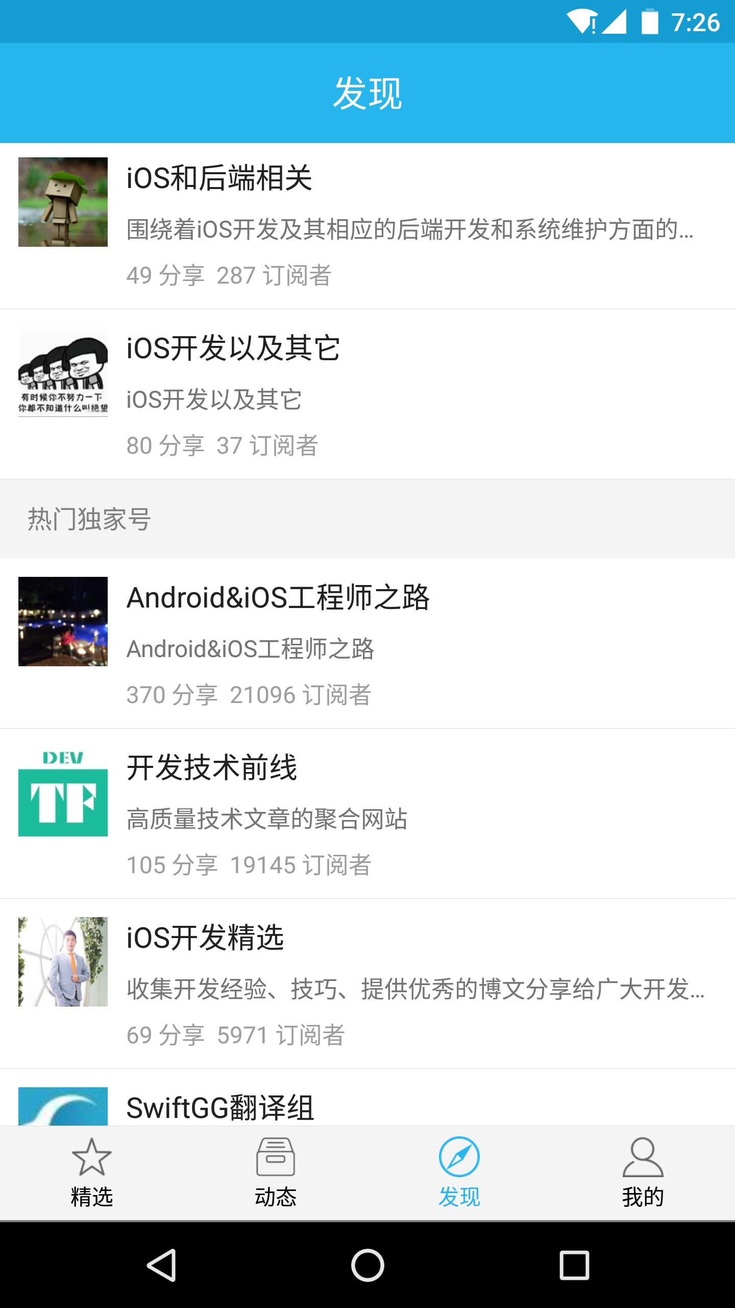 iOS程序员软件截图2