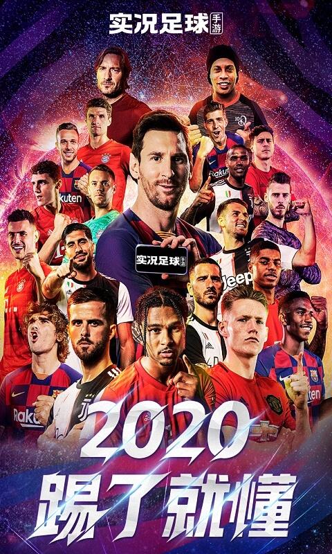 实况足球2020软件截图0