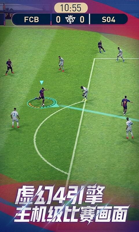 实况足球2020软件截图2