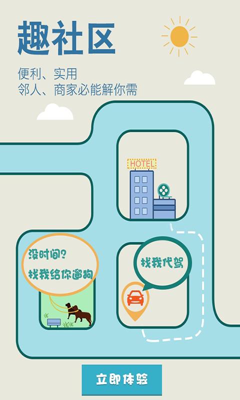 地球城趣社区软件截图1