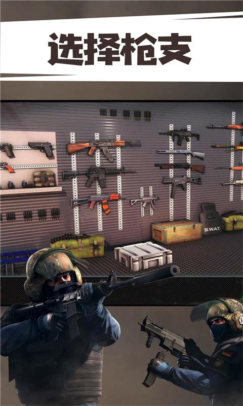 突击队行动吃鸡战软件截图2