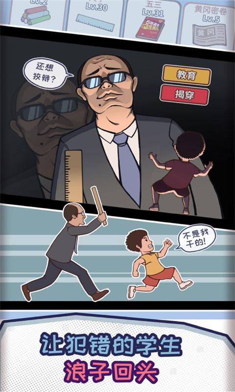 中国式班主任模拟软件截图0