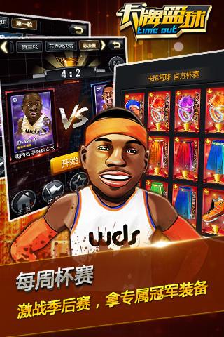 卡牌篮球软件截图4