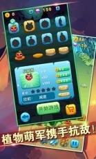 水果战僵尸王2软件截图1