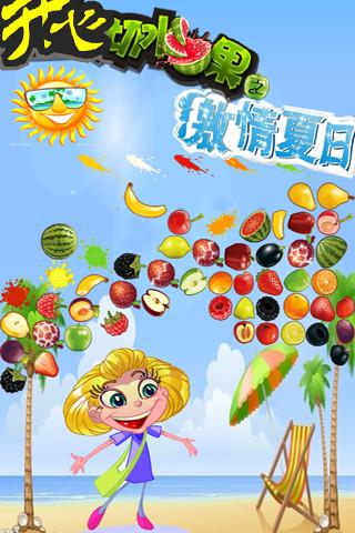 开心切水果之激情夏日软件截图1