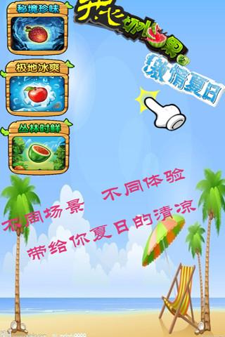 开心切水果之激情夏日软件截图2