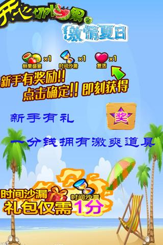 开心切水果之激情夏日软件截图4