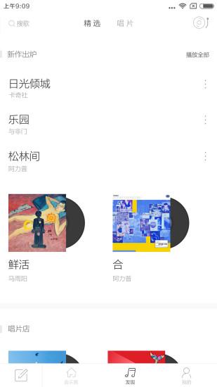 九天音乐软件截图0