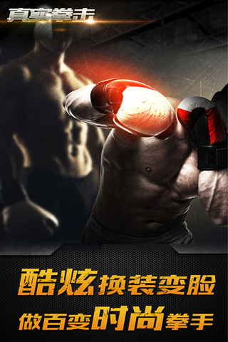 真实拳击软件截图1