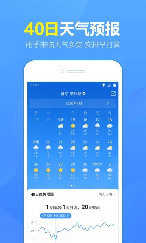 15日天气预报软件截图1